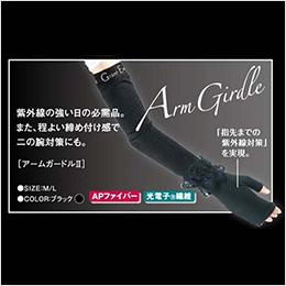 二の腕シェイプアームガードル 9,800円(税抜)